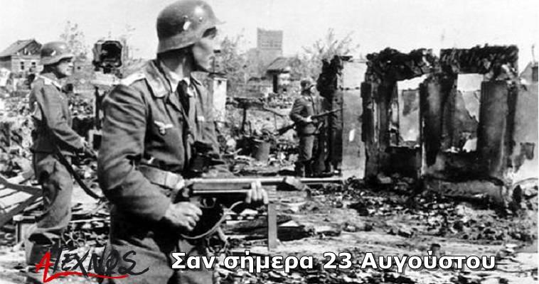 Σαν σήμερα23 Αυγούστου – Γεγονότα και πρόσωπα