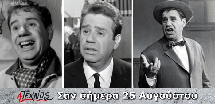 Σαν σήμερα25 Αυγούστου – Γεγονότα και πρόσωπα