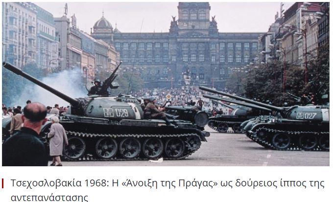 tsexoslovakia