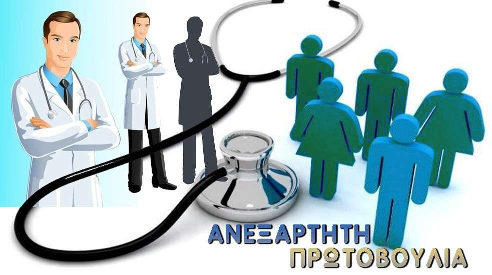 Ο όρκος κάποιων «ανένταχτων» για Δωρεάν Υπηρεσίες Υγείας