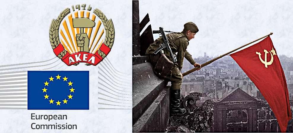 Ευρωκοινοβούλιο κόντρα στο ντελίριο ωμού αντικομμουνισμού άθλιας παραχάραξης της Ιστορίας