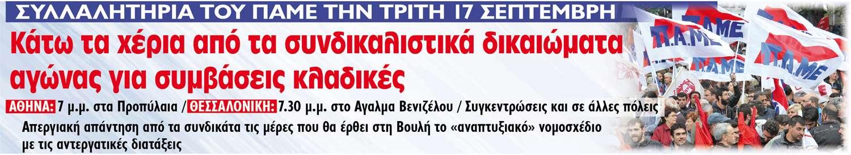 ΠΑΜΕ 17-09-2019