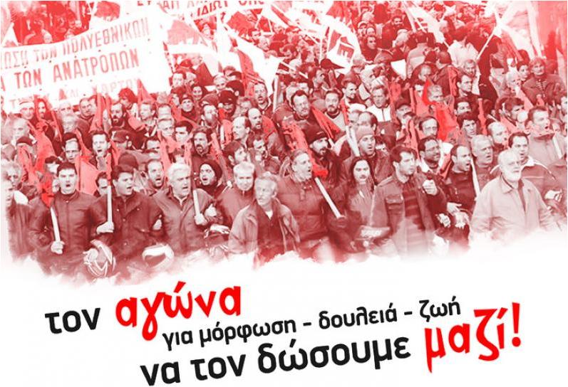 Απεργία Ενότητα Αγώνας