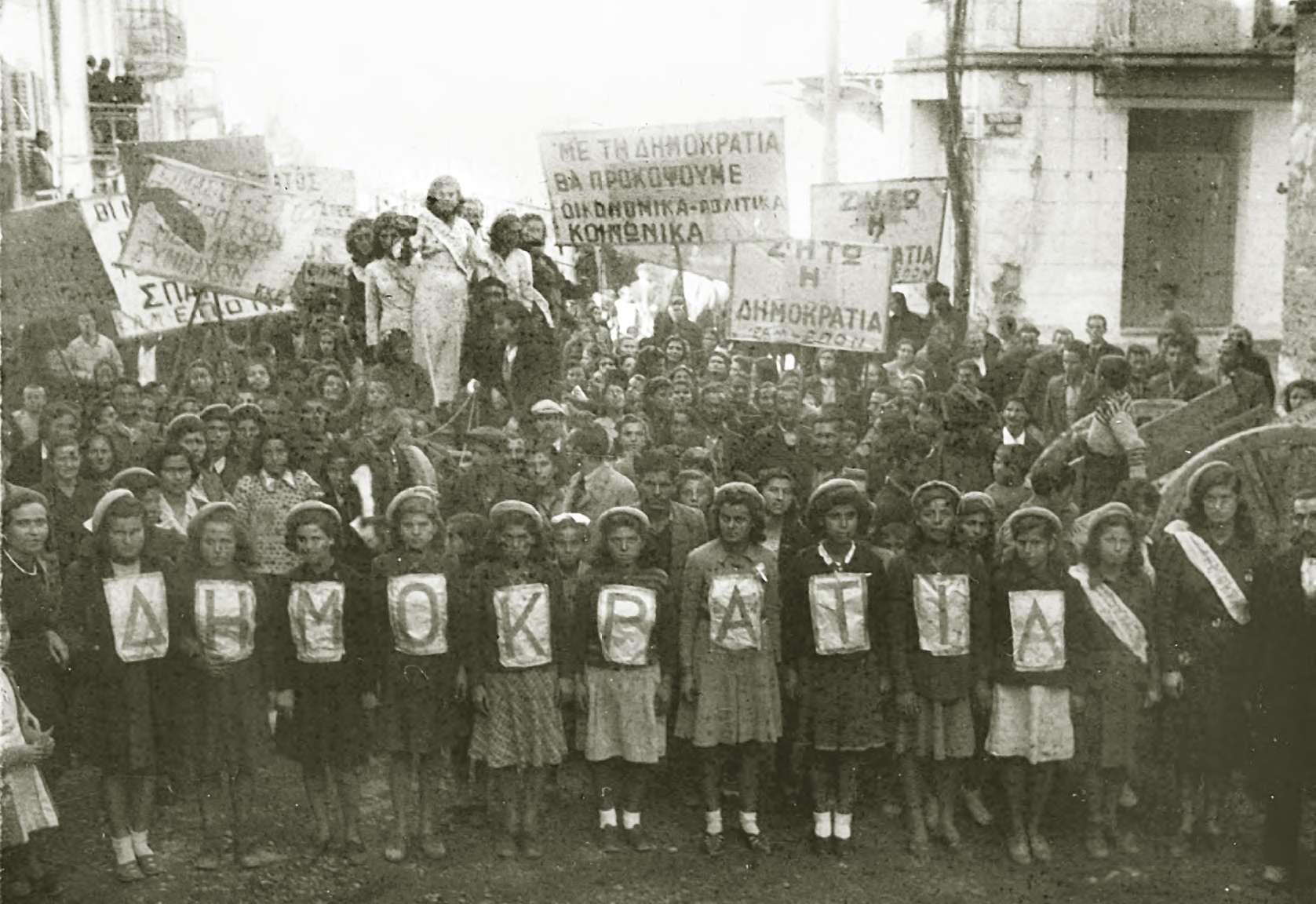 ΕΑΜ Καλαμάτα 9 Σεπ1944
