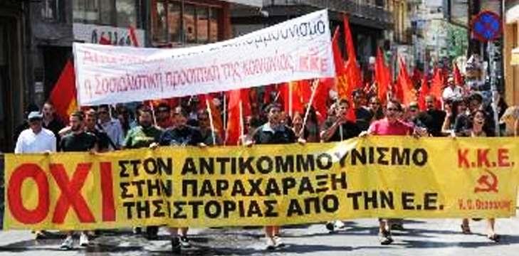 ΕΥΡΩΠΑΪΚΗ ΚΟΜΜΟΥΝΙΣΤΙΚΗ ΠΡΩΤΟΒΟΥΛΙΑ Ο αντικομμουνισμός δεν θα περάσει