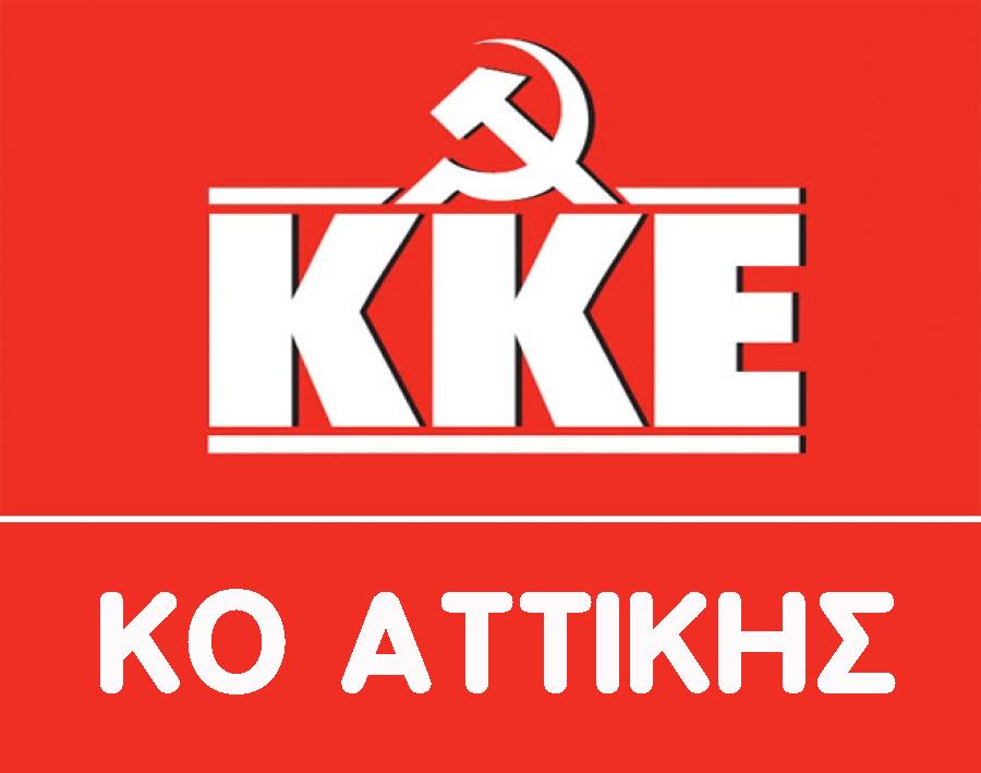 ΚΚΕ ΚΟ ΑΤΤΙΚΗΣ