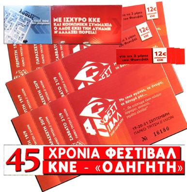 Κάρτα 45ου Φεστιβάλ ΚΝΕ ΟΔΗΓΗΤΗ