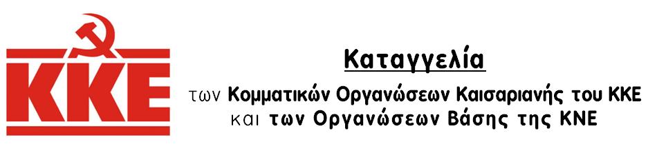 Καταγγελία ΚΟ Καισαριανής ΚΚΕ ΟΒ ΚΝΕ δημάρχου Βοσκόπουλου 19 Σεπ 2019 top