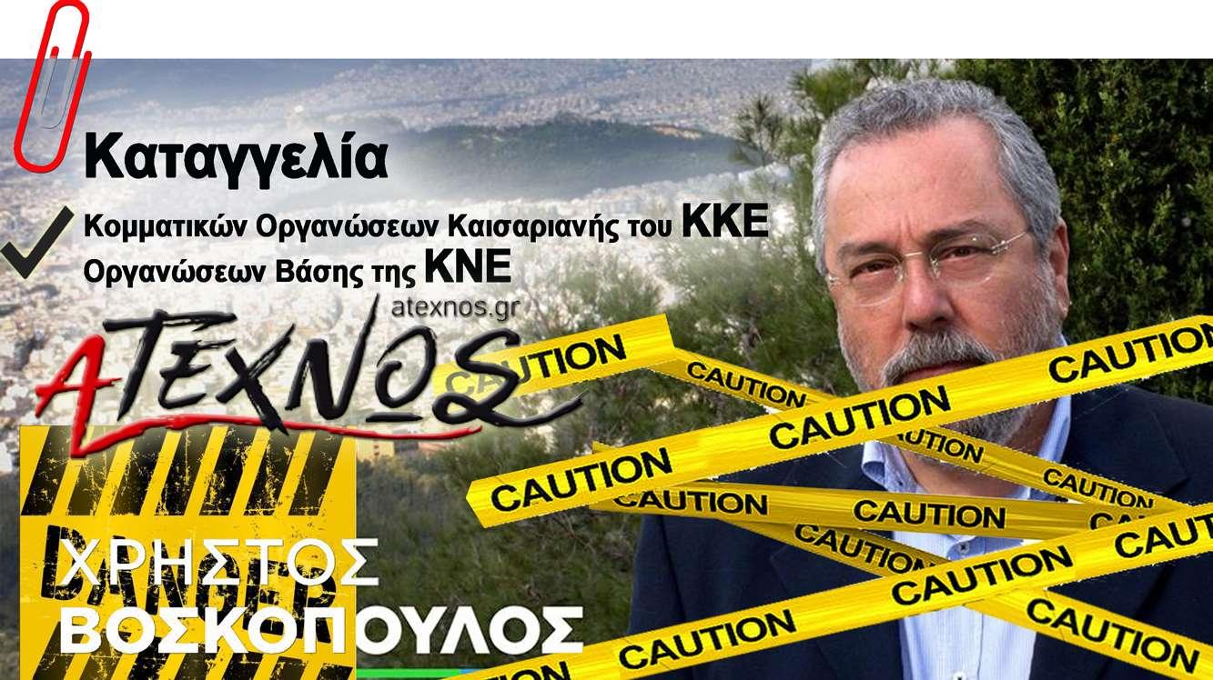 Καταγγελία ΚΟ Καισαριανής ΚΚΕ & ΟΒ ΚΝΕ δημάρχου Βοσκόπουλου 19-Σεπ_2019