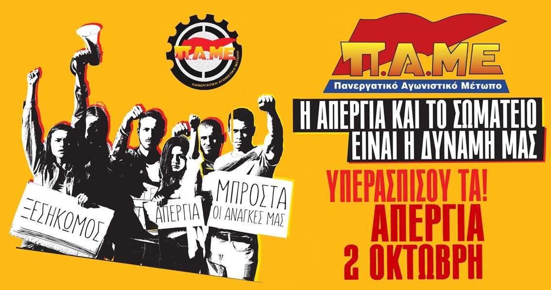 ΠΑΜΕ νέα απεργία στις 2 Οκτώβρη απαντάμε στην αντεργατική επίθεση