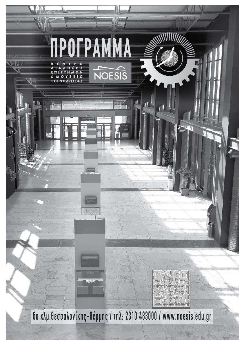 Νόησις έκθεση Αρχαία Κινέζικη Επιστήμη & Τεχνολογία - πρόγραμμα