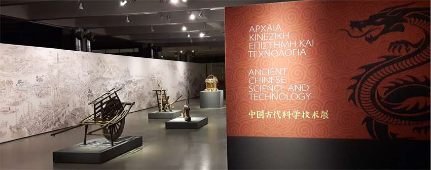 Νόησις έκθεση Αρχαία Κινέζικη Επιστήμη και Τεχνολογία