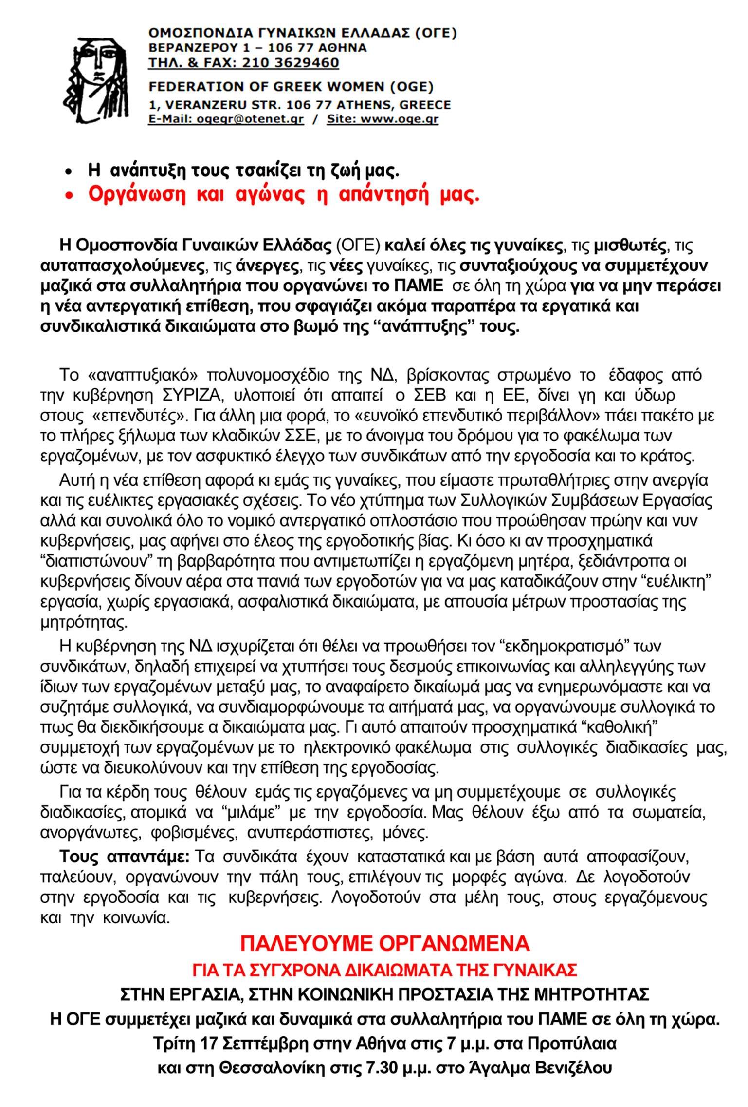 ΟΓΕ ΠΑΜΕ 17 Σεπ 19 Η ΟΓΕ συμμετέχει μαζικά και δυναμικά στα συλλαλητήρια του ΠΑΜΕ σε όλη τη χώρα