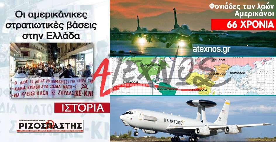 Aμερικάνικες στρατιωτικές βάσεις στην Ελλάδα 1