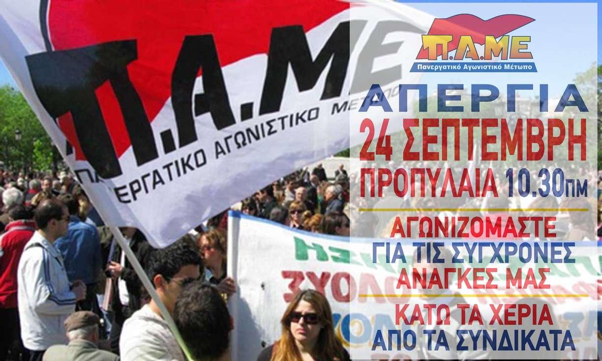ΠΑΜΕ Όλοι στην πανεργατική απεργία Τρίτη 24 Σεπτέμβρη στις συγκεντρώσεις