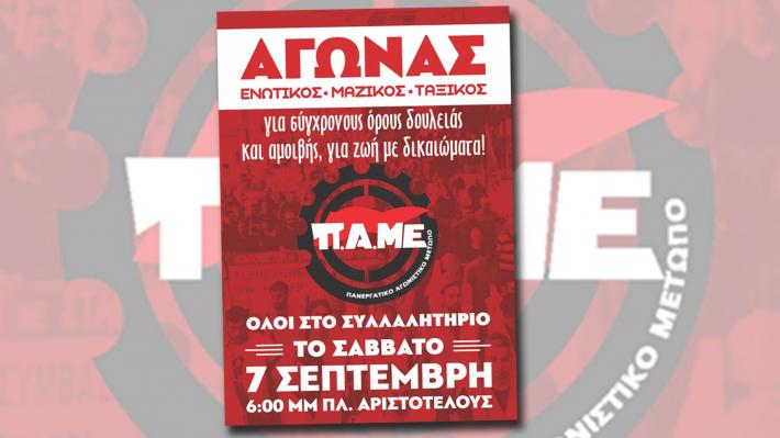 -ΠΑΜΕ Θεσσαλονίκη ΔΕΘ 7-9-19