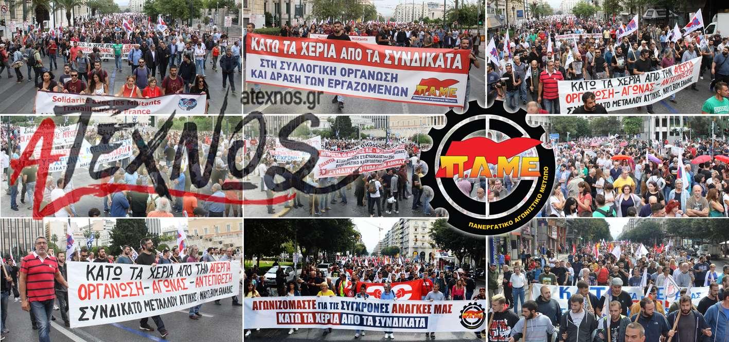 ΠΑΜΕ Μαζική απεργιακή απάντηση με καθαρή καταδίκη του κυβερνητικού πολυνομοσχεδίου