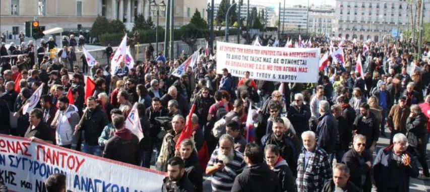 ΠΑΜΕ Συλλαλητήριο 17 Σεπ 2019