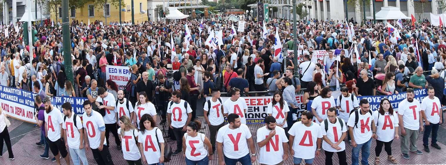 ΠΑΜΕ Συλλαλητήριο 17-9-19
