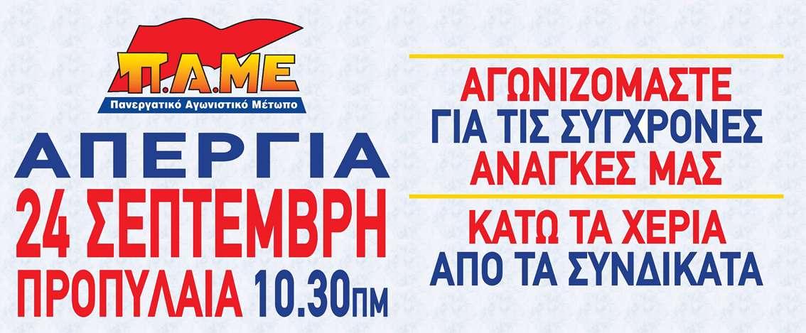 ΠΑΜΕ_Afisa-24-Sept