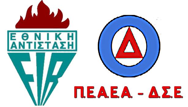ΔΣΕ logo