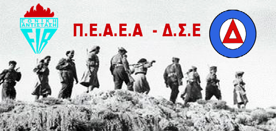 ΠΕΑΕΑ-ΔΣΕ