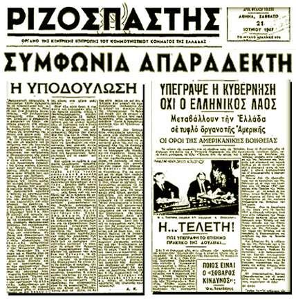 21 Ιουν 1947