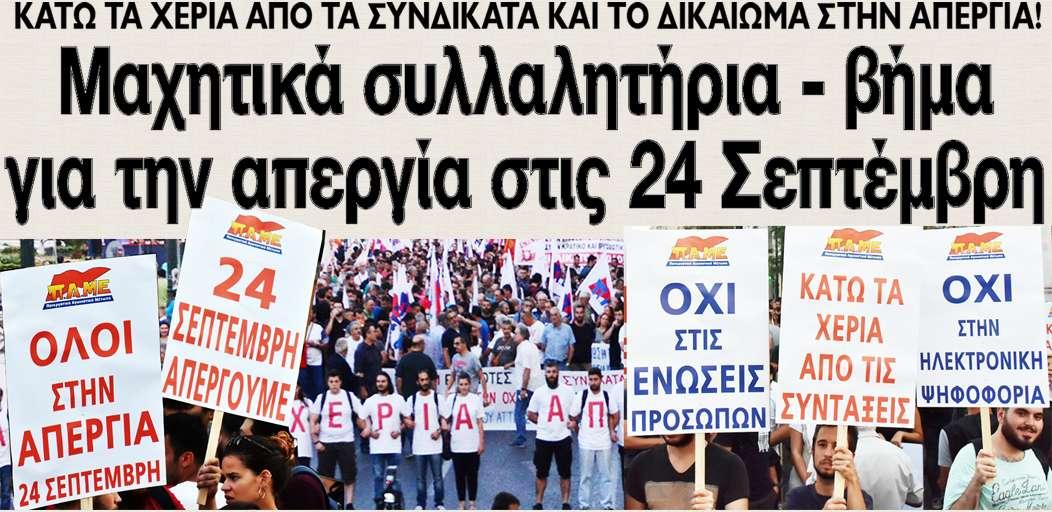 ΣΥΛΛΑΛΗΤΗΡΙΟ ΤΟΥ ΠΑΜΕ ΣΤΗΝ ΑΘΗΝΑ Αγωνιστική απάντηση στη νέα επίθεση στα εργασιακά δικαιώματα και τα συνδικάτα – Όλοι στην απεργία στις 24 Σεπτέμβρη