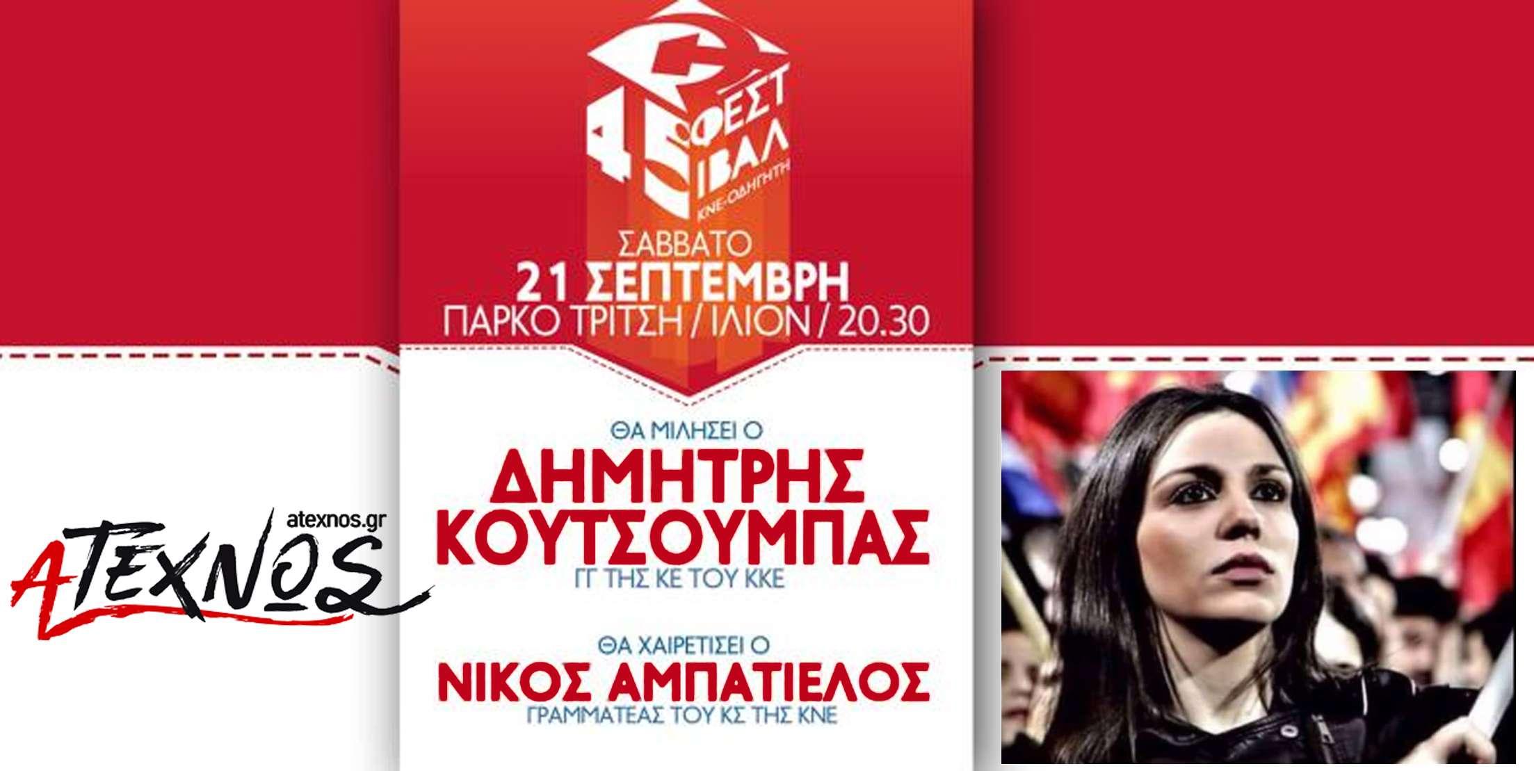 45ο ΦΕΣΤΙΒΑΛ ΚΝΕ – «ΟΔΗΓΗΤΗ» – Σήμερα στις 20.30 η μεγάλη πολιτική συγκέντρωση- Θα μιλήσει ο Δ. Κουτσούμπας
