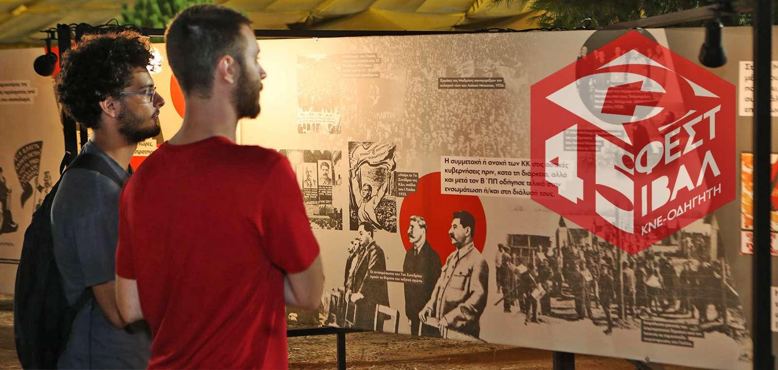 45ο ΦΕΣΤΙΒΑΛ ΚΝΕ-«ΟΔΗΓΗΤΗ» Με χιλιάδες λαού και νεολαίας η 1η μερα των εκδηλώσεων στο Πάρκο «Αντ. Τρίτσης»