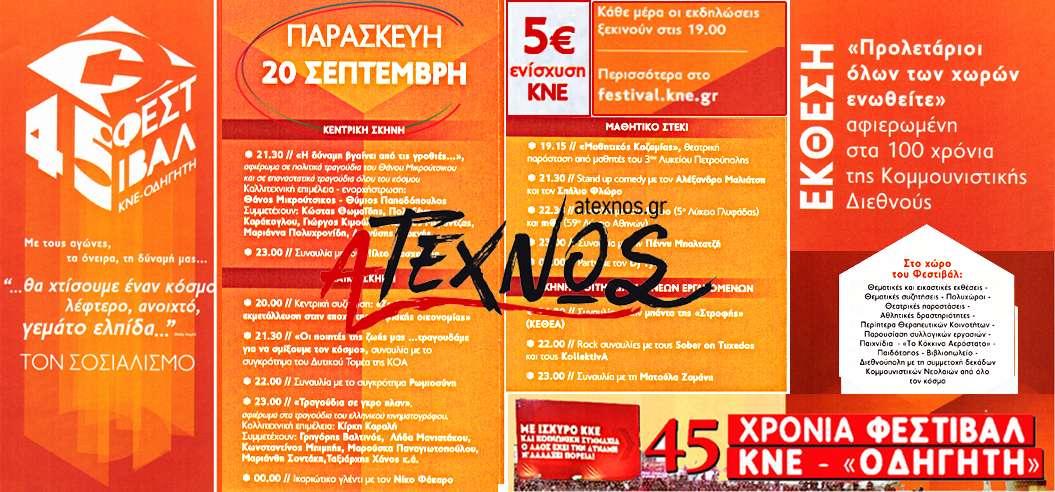 45ο ΦΕΣΤΙΒΑΛ ΚΝΕ – «ΟΔΗΓΗΤΗ»: Το σημερινό (20-Σεπ) πρόγραμμα των εκδηλώσεων στο Πάρκο «Αντ. Τρίτσης»