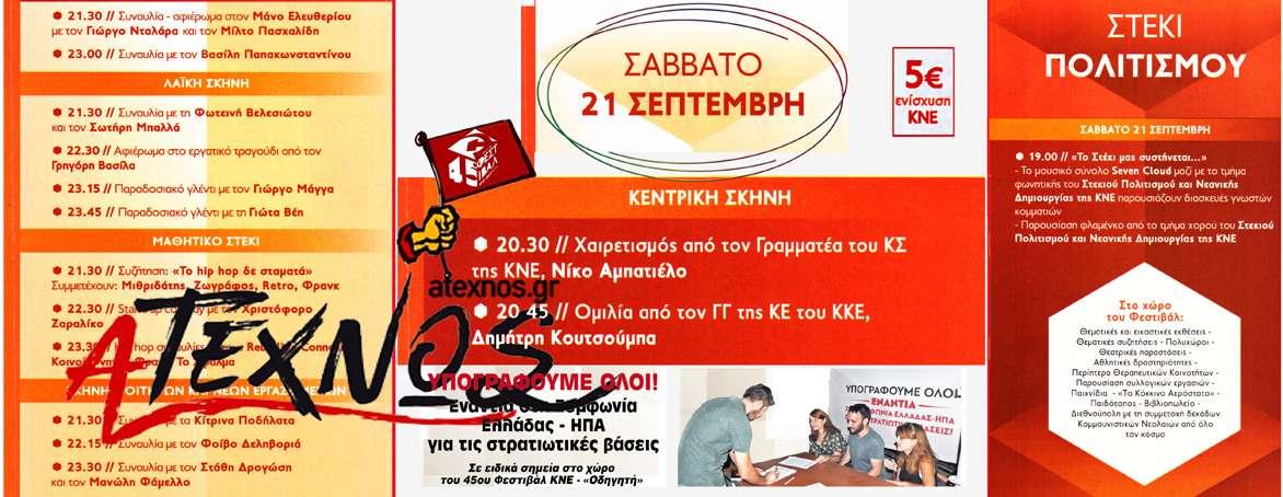 45ο Φεστιβάλ ΚΝΕ ΟΓΗΓΗΤΗ πρόγραμμα 3η μέρα Κουτσούμπας Αμπατιέλος