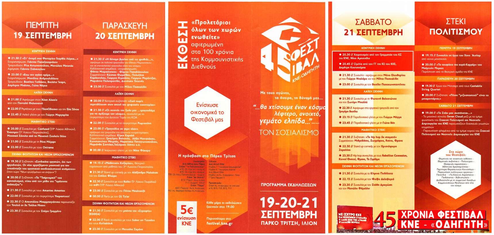 45ο Φεστιβάλ ΚΝΕ-ΟΓΗΓΗΤΗ Αθήνα