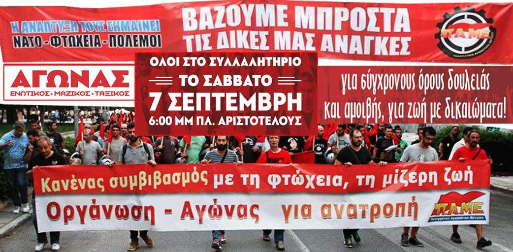 7 Σεπτέμβρη 19 διαδηλώνουμε στη ΔΕΘ με το ΠΑΜΕ
