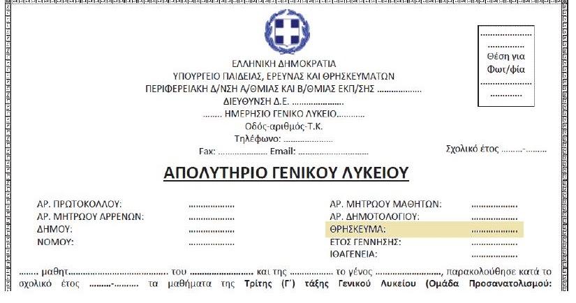 apolutirio