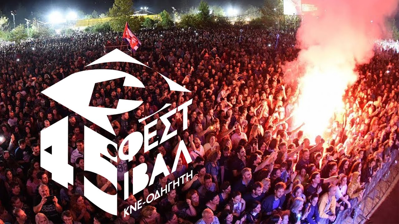 festival kne odigiti