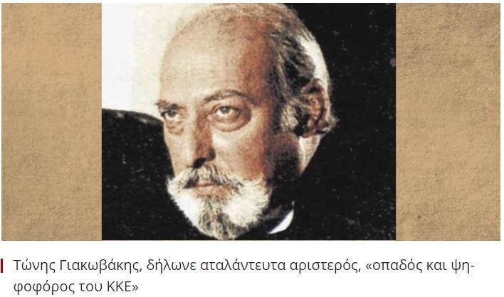 giakovakis