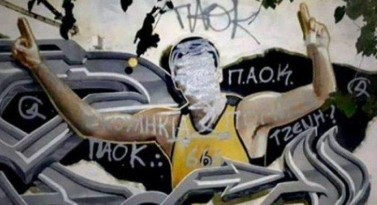 Η τέχνη που αυτοπεριορίζεται ενισχύει την λογοκρισία της (σχόλιο για τους οπαδικούς βανδαλισμούς σε γκράφιτι με τον Νίκο Γκάλη)
