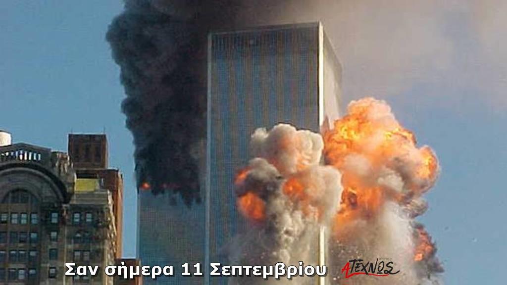Σαν σήμερα11 Σεπτεμβρίου – Γεγονότα και πρόσωπα