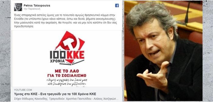 «Δεν έφταιγεν ο ίδιος, τόσος ήτανε»... Πέτρος Τατσόπουλος