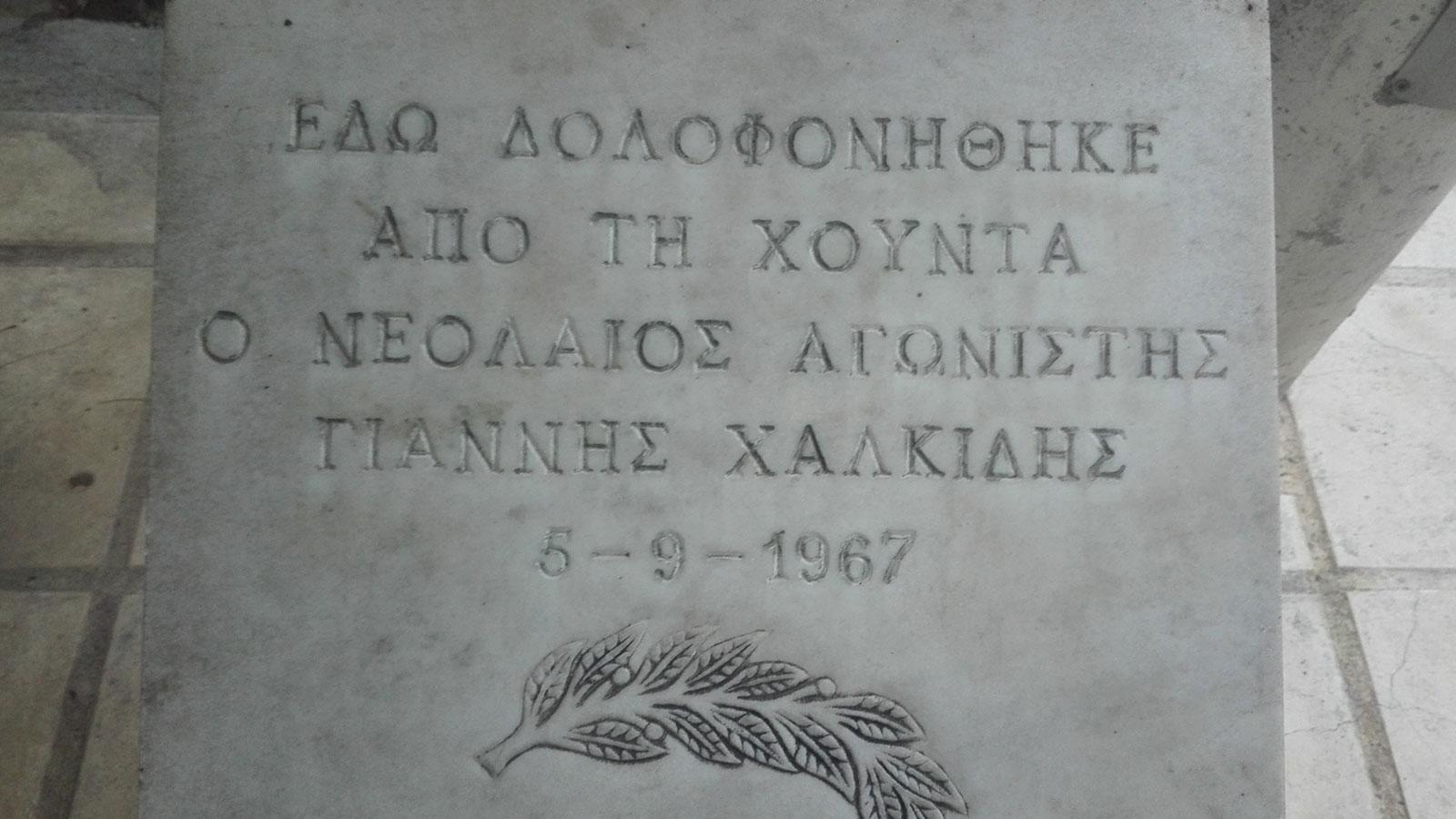 xalkidis9