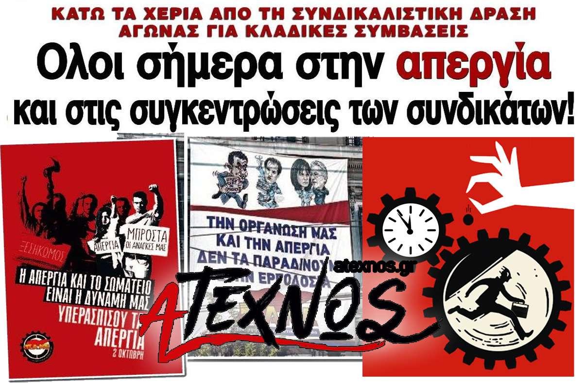σήμερα 2 Οκτ απεργία στις συγκεντρώσεις