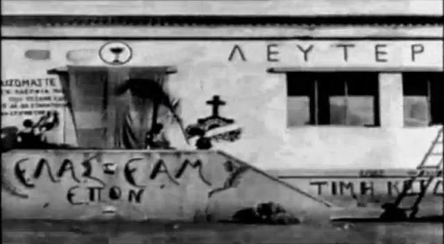 Απελευθέρωση Αθήνας Θυσιαστήριο Λευτεριάς