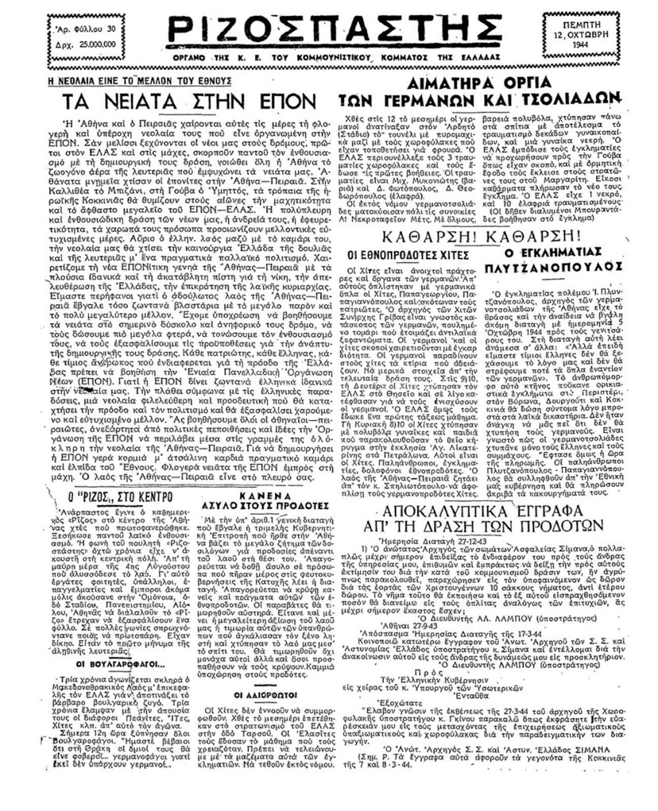 Απελευθέρωση Αθήνας Ριζοσπάστης 12 Οκτώβρη1944