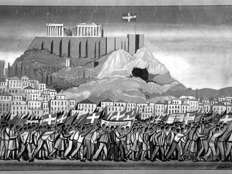 Αθήνας 5