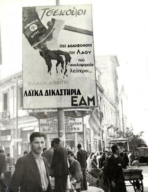 Απελευθέρωση Αθήνας Λαϊκά δικαστήρια - ΕΑΜ