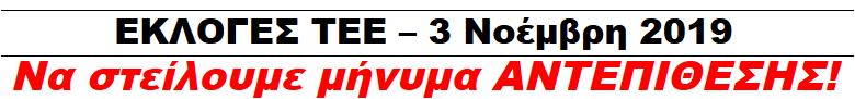 ΕΚΛΟΓΕΣ ΤΕΕ – 3 Νοέμβρη 2019 ΑΝΤΕΠΙΘΕΣΗ