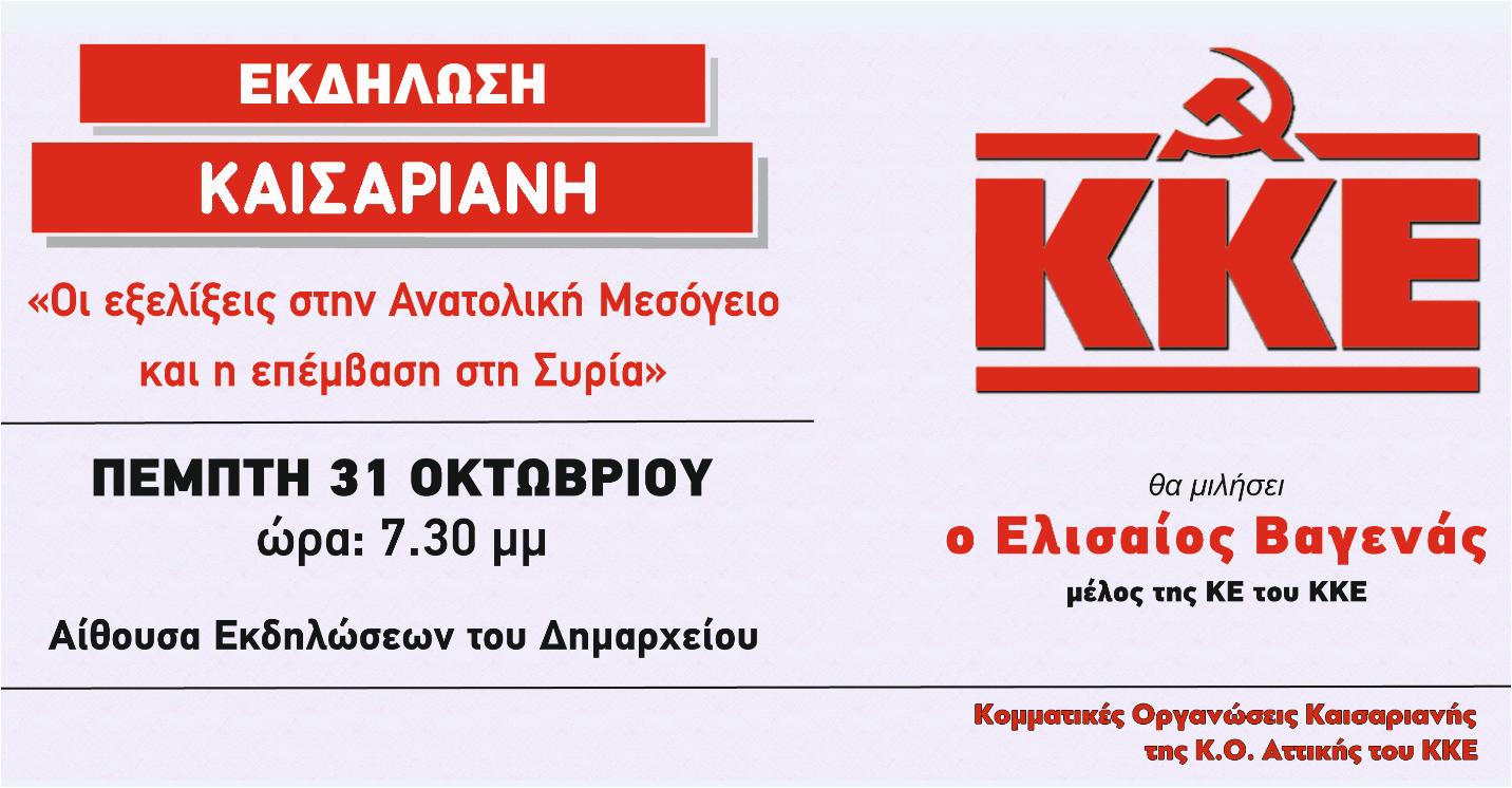 ΚΑΙΣΑΡΙΑΝΗ ΕΚΔΗΛΩΣΗ 31 ΟΚΤ 2019