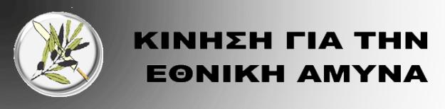 ΚΕΘΑ logo