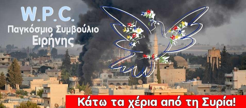 Κάτω τα χέρια από τη Συρία